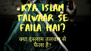kya islam talwaar se faila hai