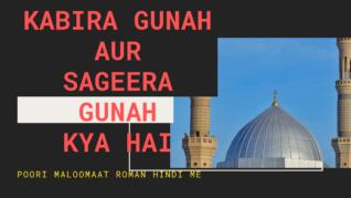 Kabira Gunah Aur Sageera Gunah kya Hai?