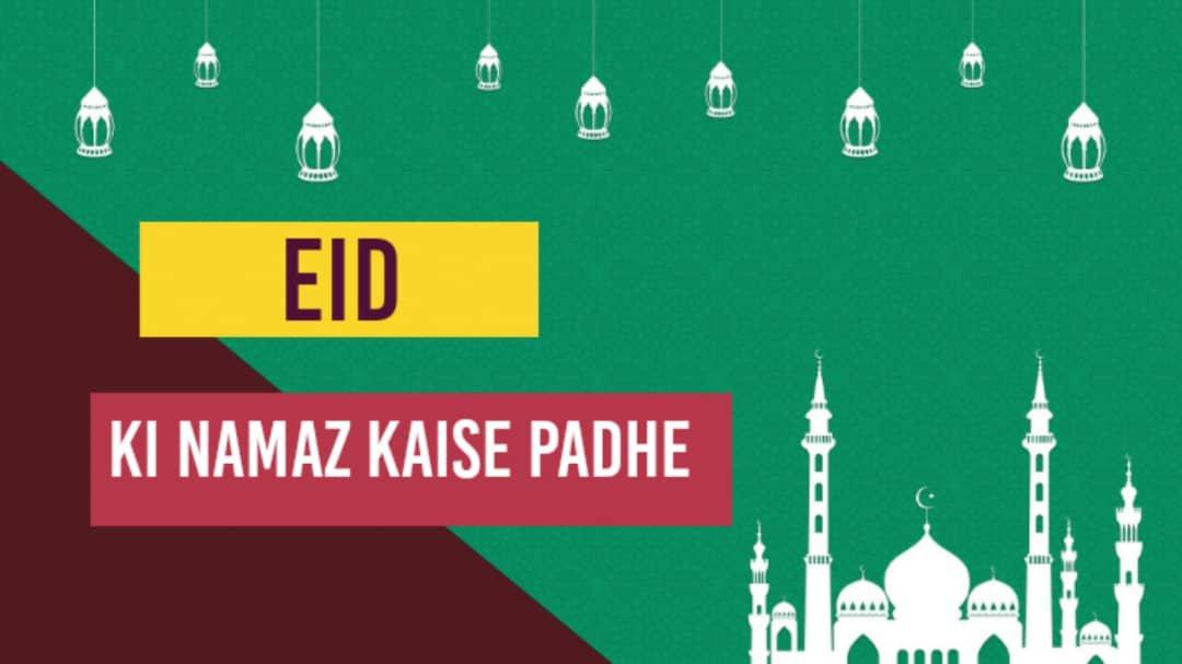 Eid ki namaz ka tarika। ईद की नमाज का तरीक़ा।
