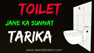 Toilet jane ka sunnat tarika
