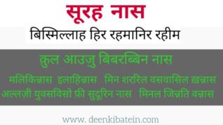 surah naas in hindi