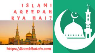 Islami aqeedah kya hai