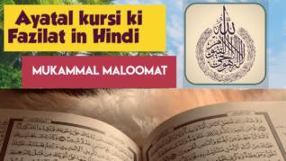 Ayatal kursi ki Fazilat in Hindi
