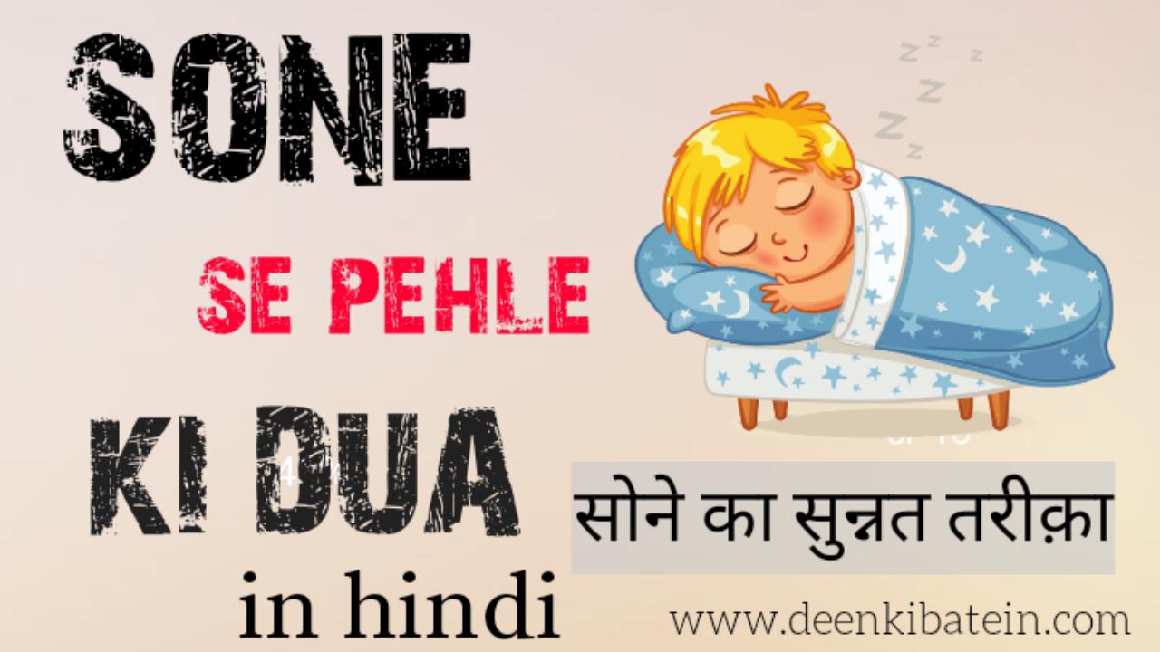 Sone se pehle ki dua in hindi