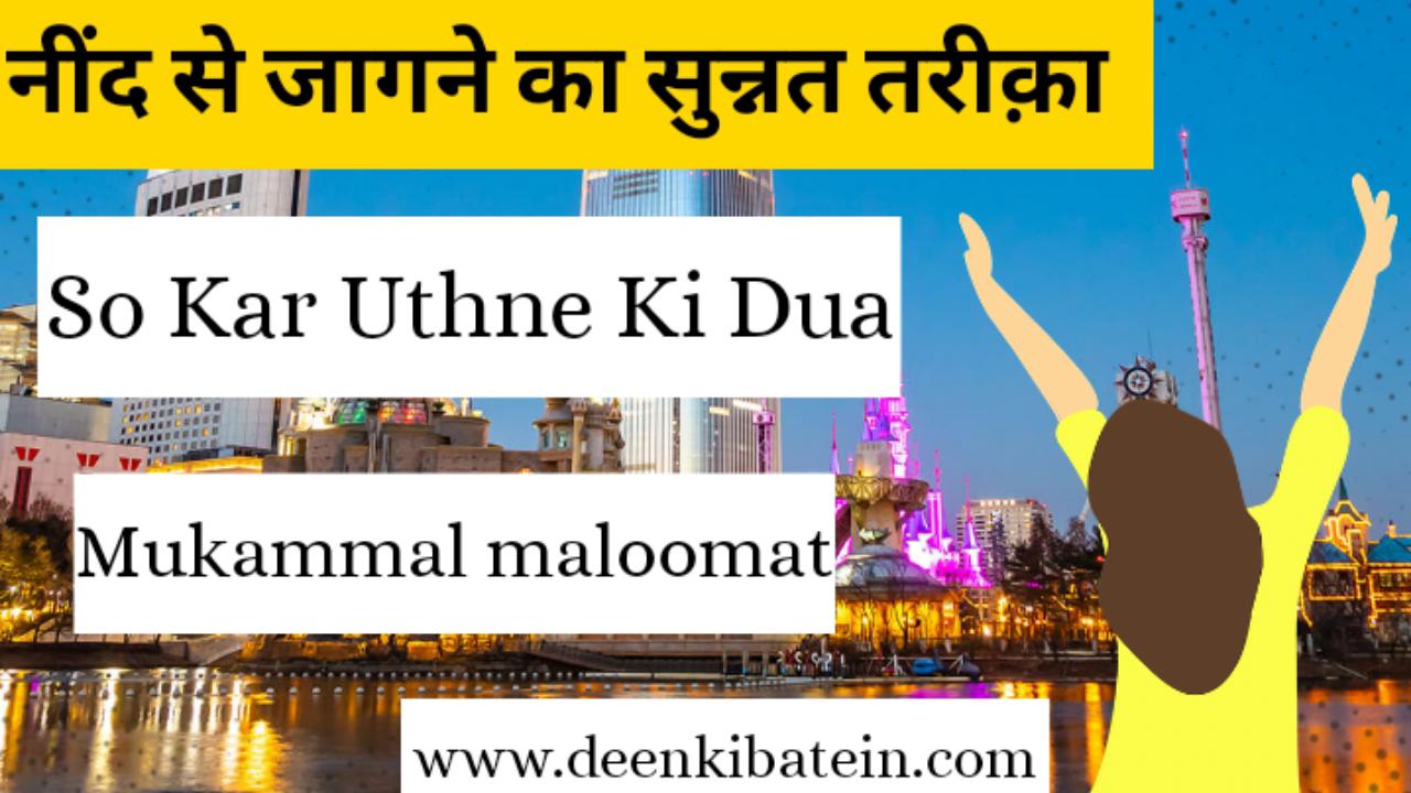 So Kar Uthane Ki Dua Hindi me