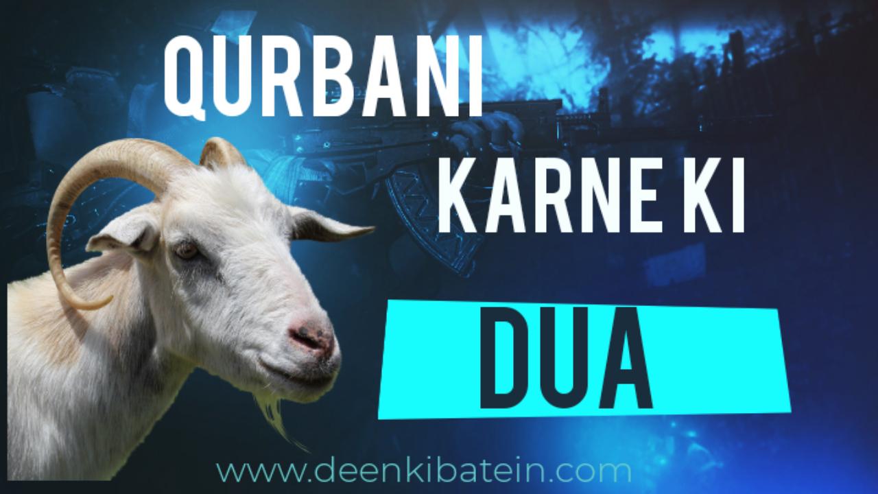 Qurbani ki dua hindi me