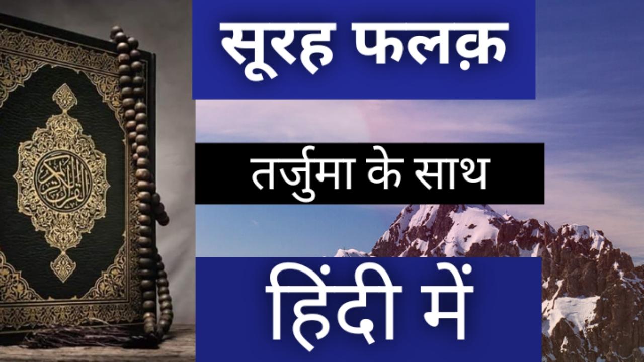 Surah falaq in hindi
