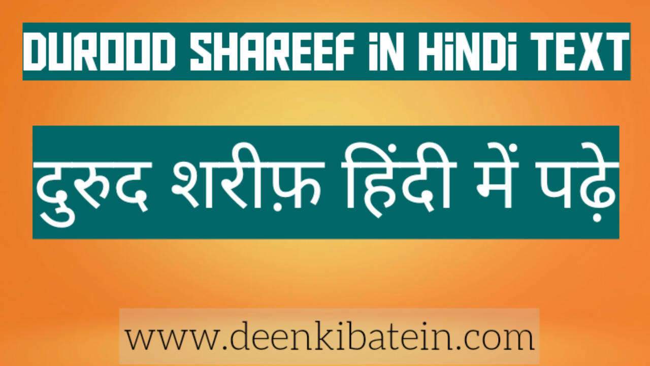 Darood shareef in hindi