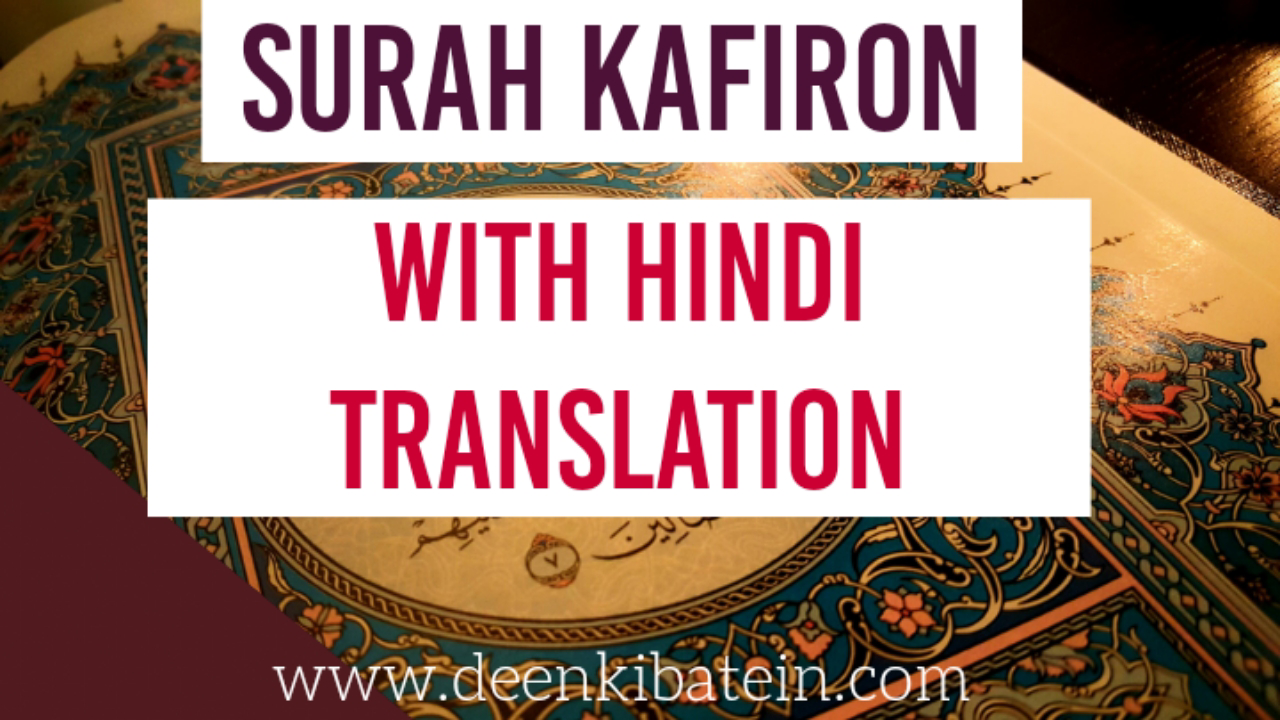surah kafirun in hindi text