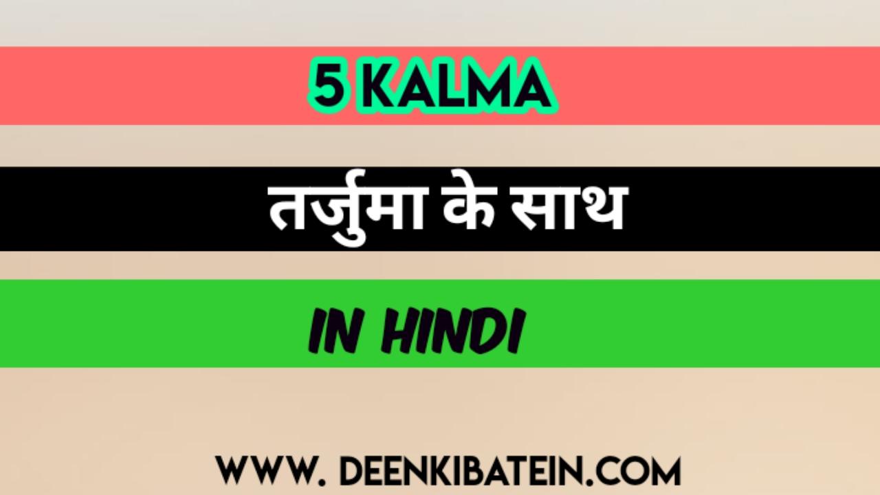 kalma i hindi