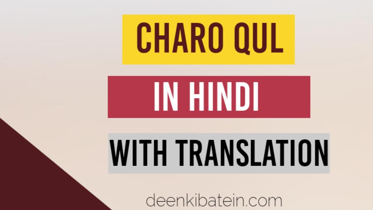 charo qul in hindi translation