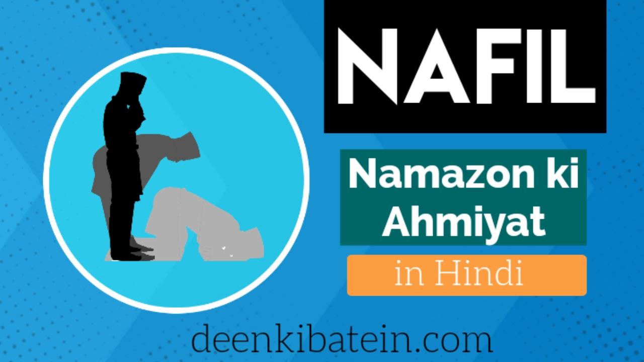 Nafil Namazon Ki Ahmiyat