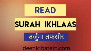 surah Ikhlaas in hindi