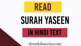 surah yaseen in hindi text