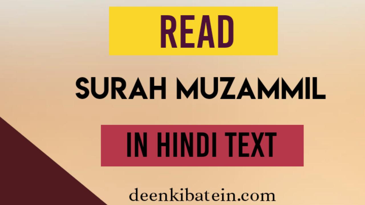 surah muzammil in hindi text