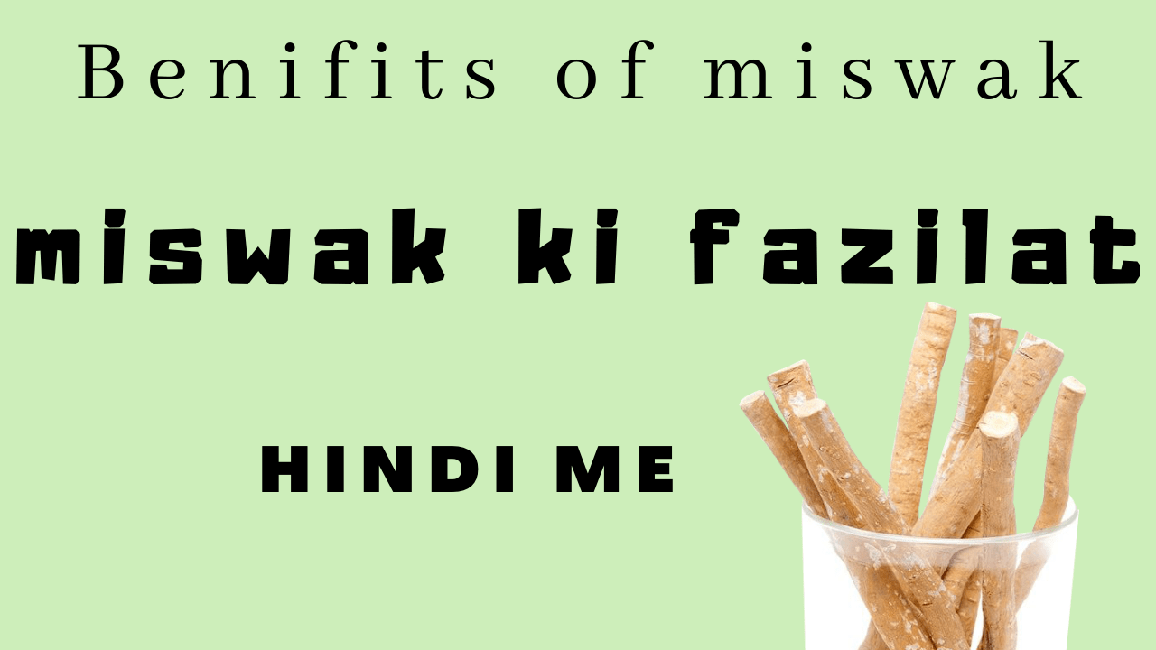 Miswak ki fazilat in hindi