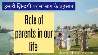 Maa Baap ka humari zindagi per ihsaan। Role of parents in our life