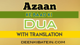 Azaan ke baad ki dua in hindi text