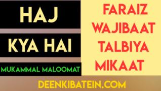 Haj kya hai।Haj karne ka tarika in Hindi