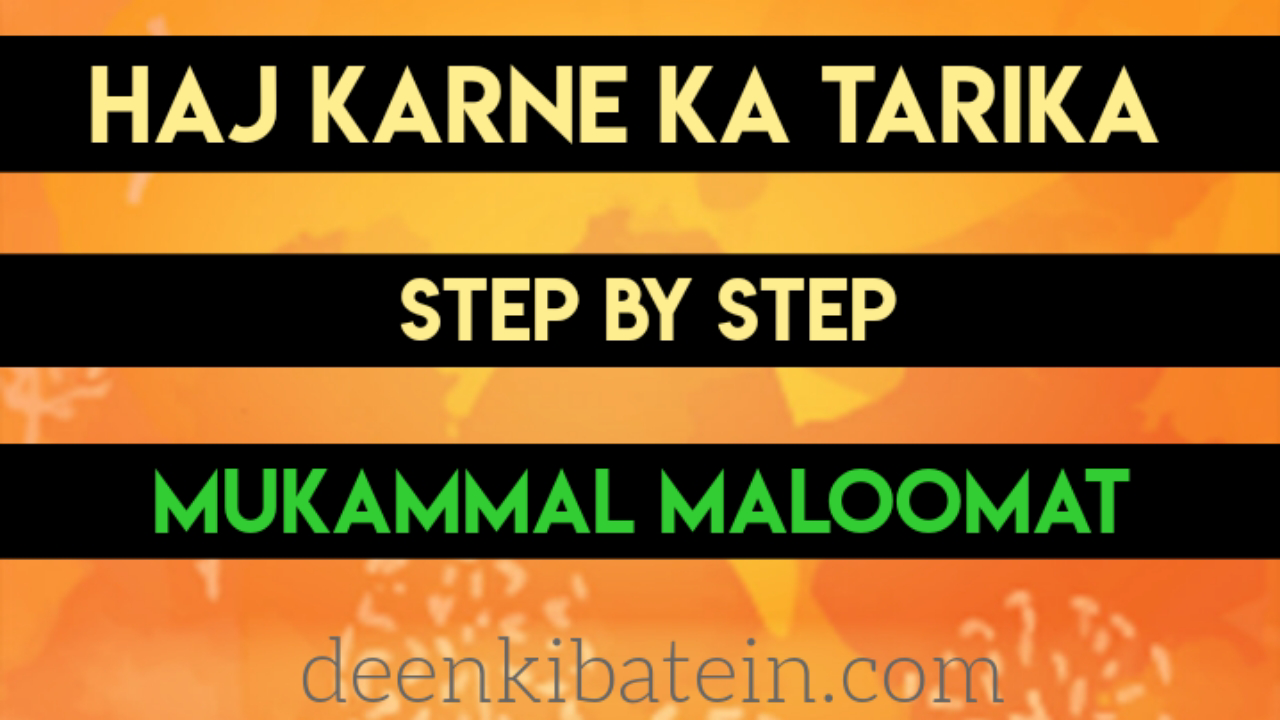 Haj karne ka tarika (step by step) in hindi