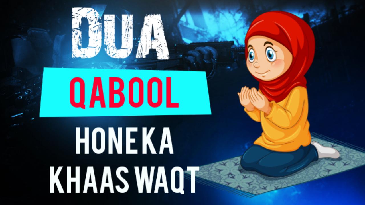 Dua Qabool Hone Ka Waqt