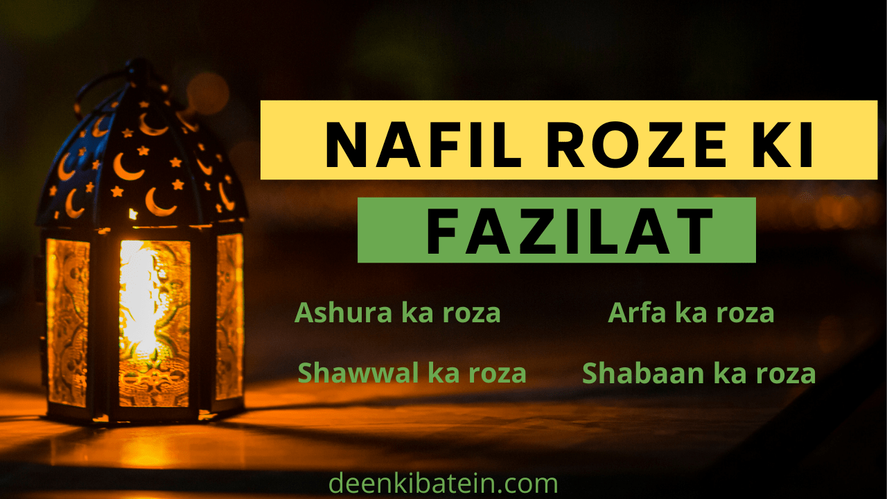 Nafil Roze Ki Fazilat