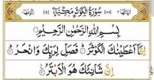 surah kausar in arabic text