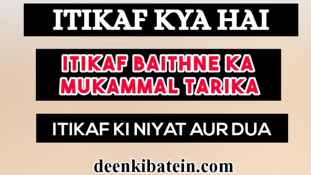 Itikaf Ki Niyat Aur Dua