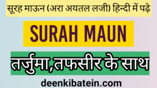 Surah Maun in hindi with translation