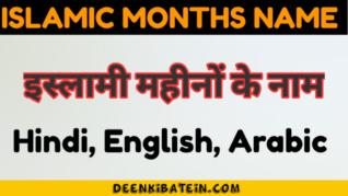 Islamic Months Names In Hindi English Arabic