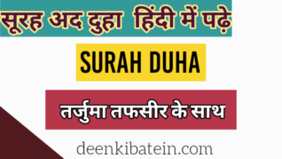 Surah Duha in hindi with translation