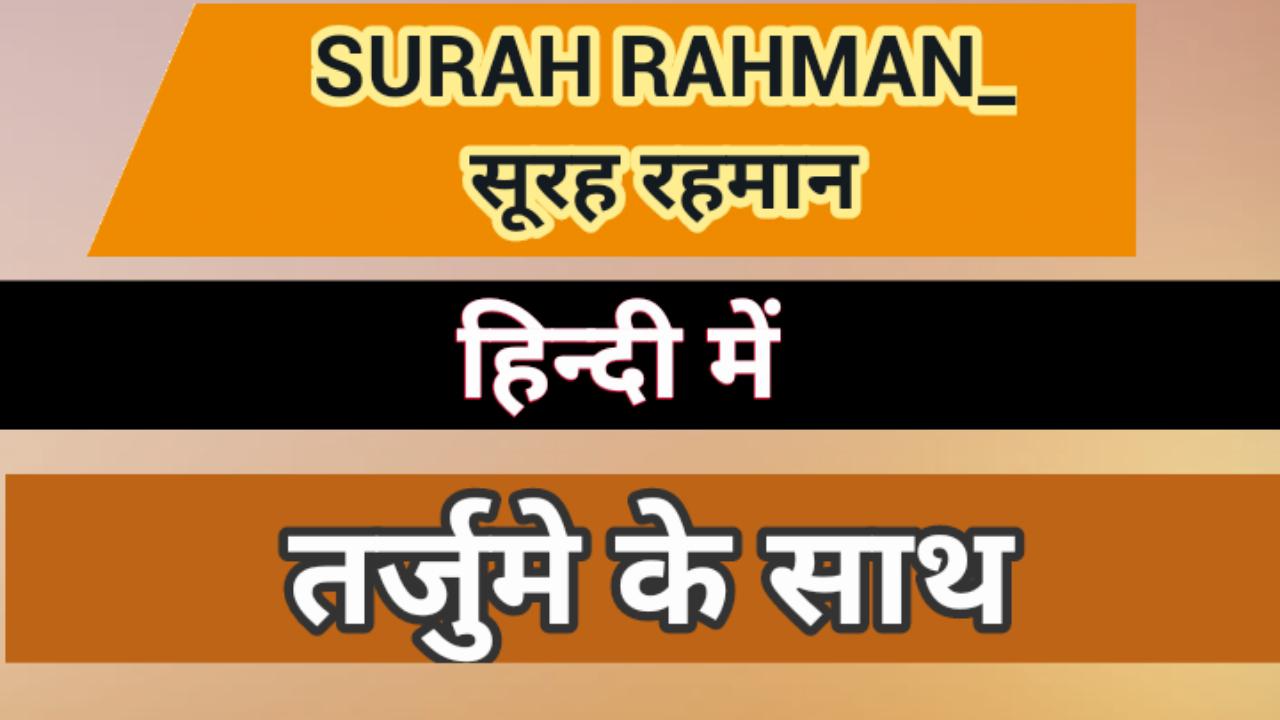Surah Rahman In Hindi With Translation