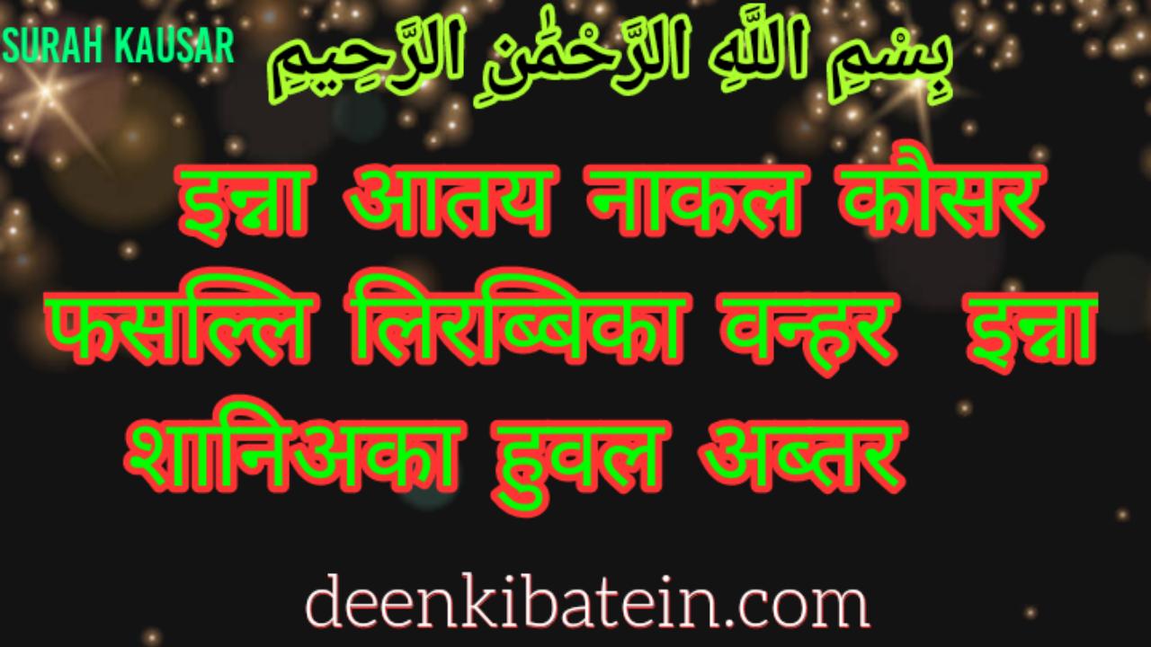 surah kausar in hindi text