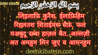 surah quraish in hindi