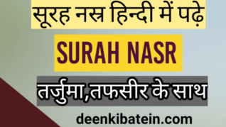 Surah Nasr in Hindi With Translation