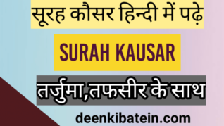 Surah Kausar in Hind