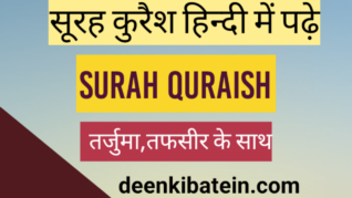Surah Quraish in Hindi with Translation
