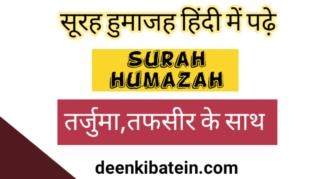 Surah humaza in hindi with translation