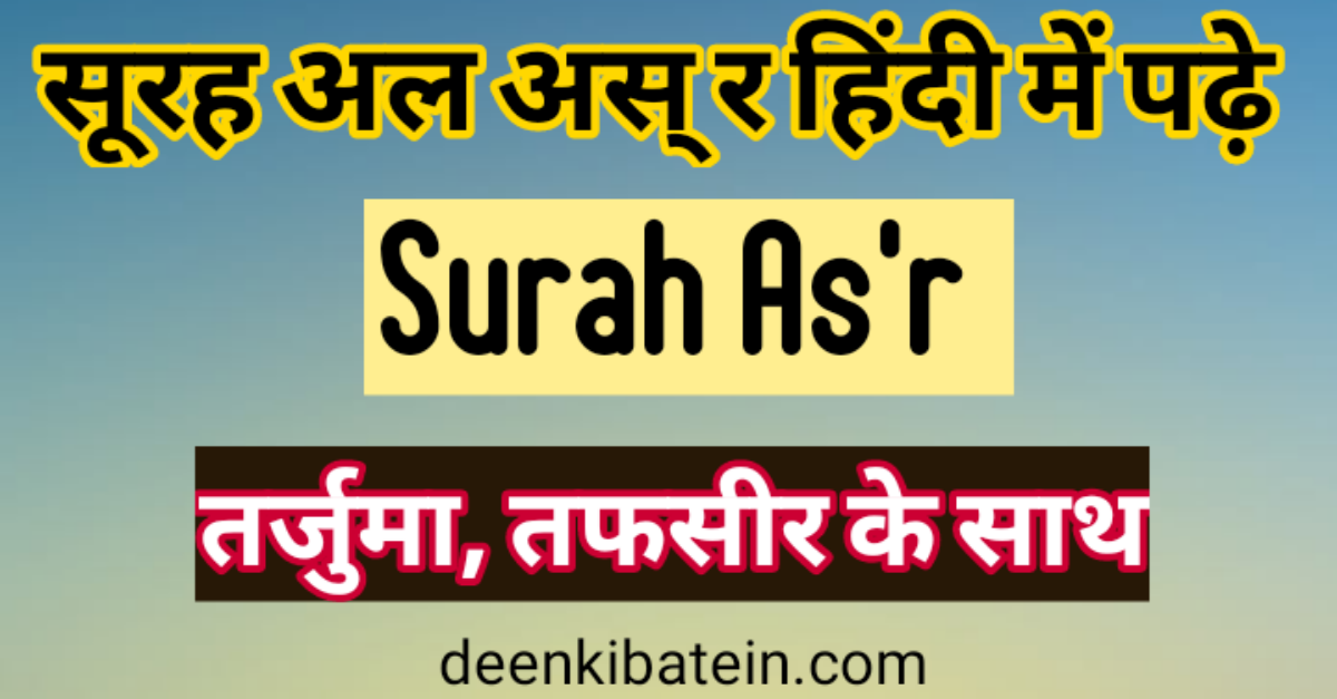 surah-asr-in-hindi-with-translation