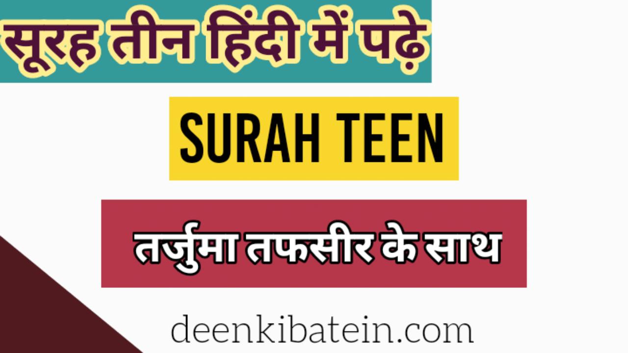 Surah Teen in hindi with translation