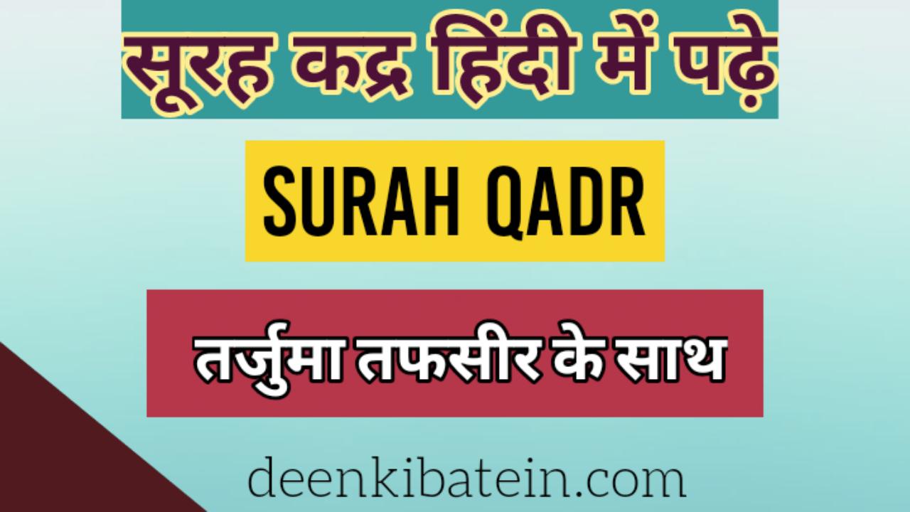 Surah Al Qadr in hindi with translation