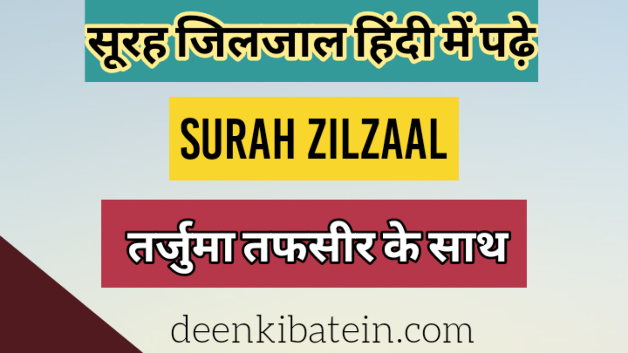 Surah Zilzal in Hindi with Translation