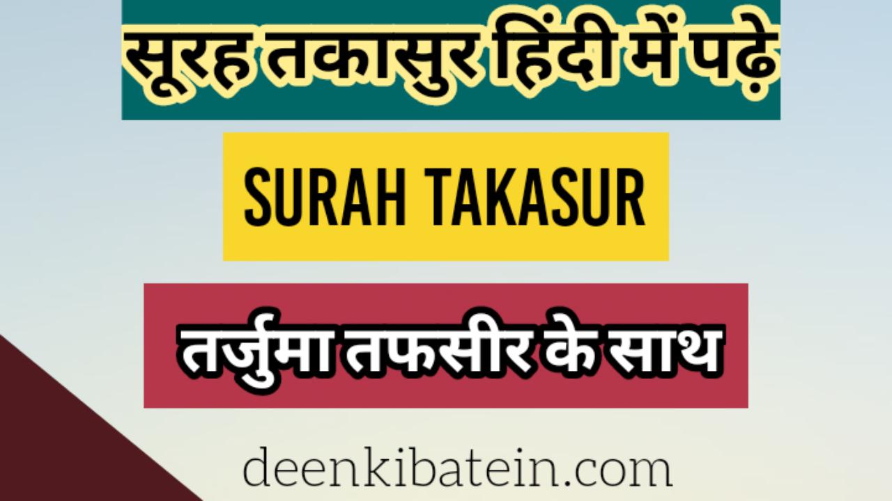 Surah Takasur in hindi with translation