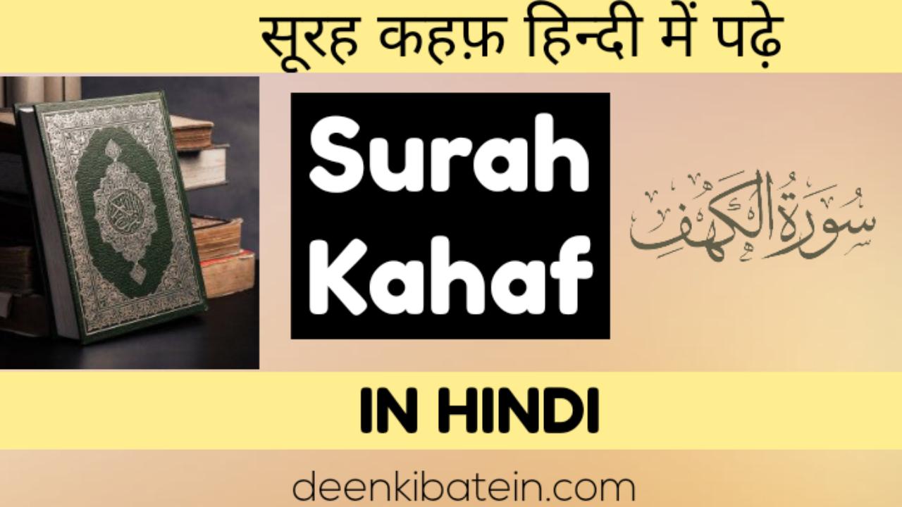 Surah Al Kahaf in Hindi