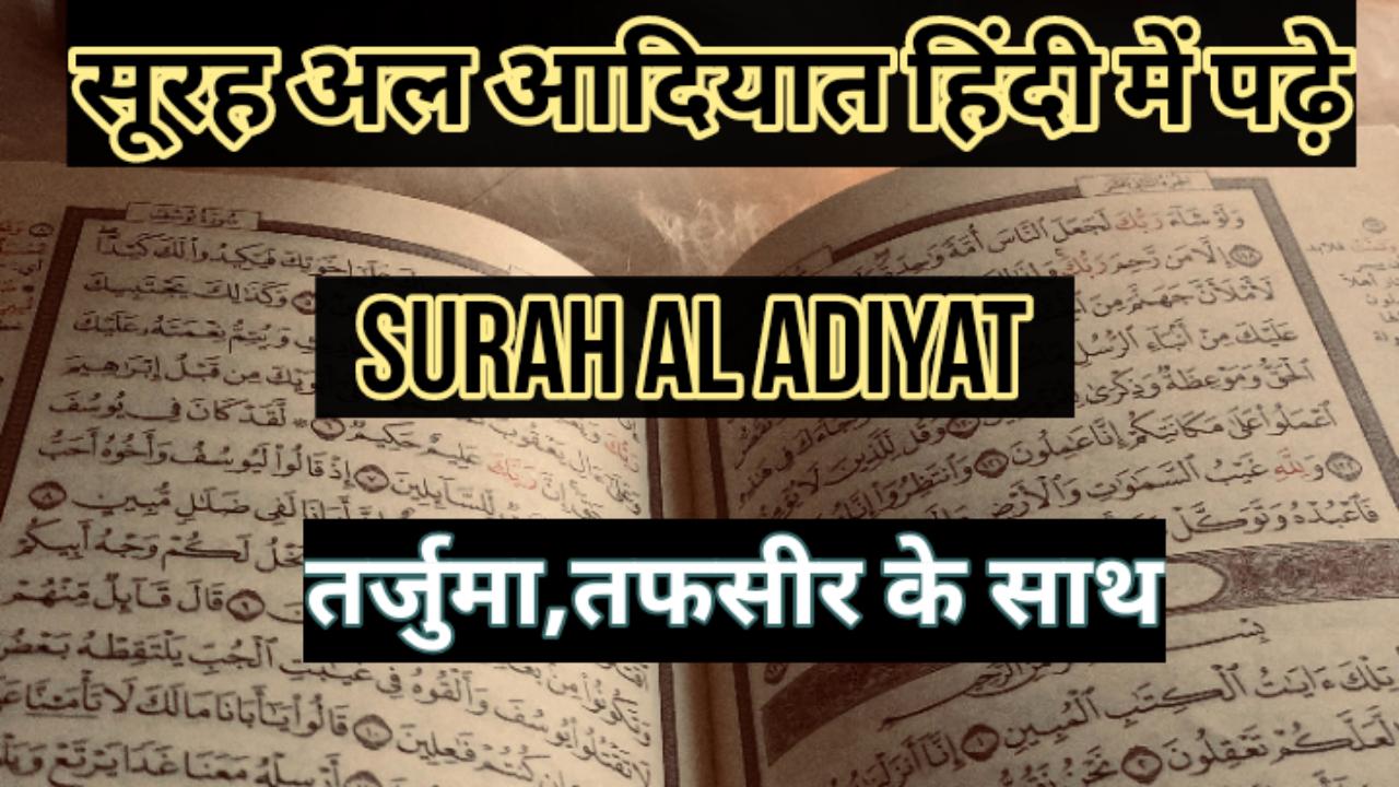 Surah Adiyat in hindi with translation