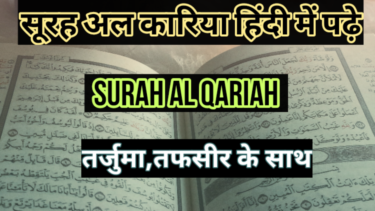 Surah Al Qariah in hindi Qariah in hindi