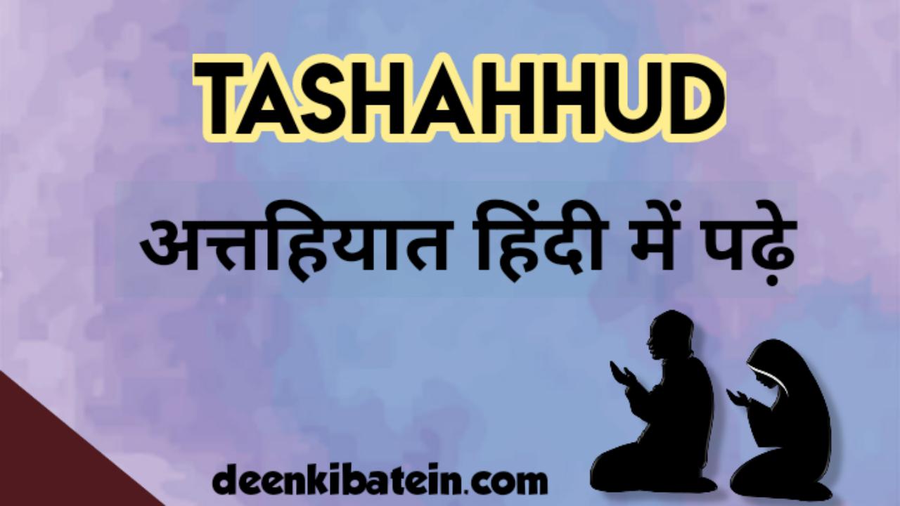 Tashahhud(Attahiyat) in hindihhud(Attahiyat) in hindi
