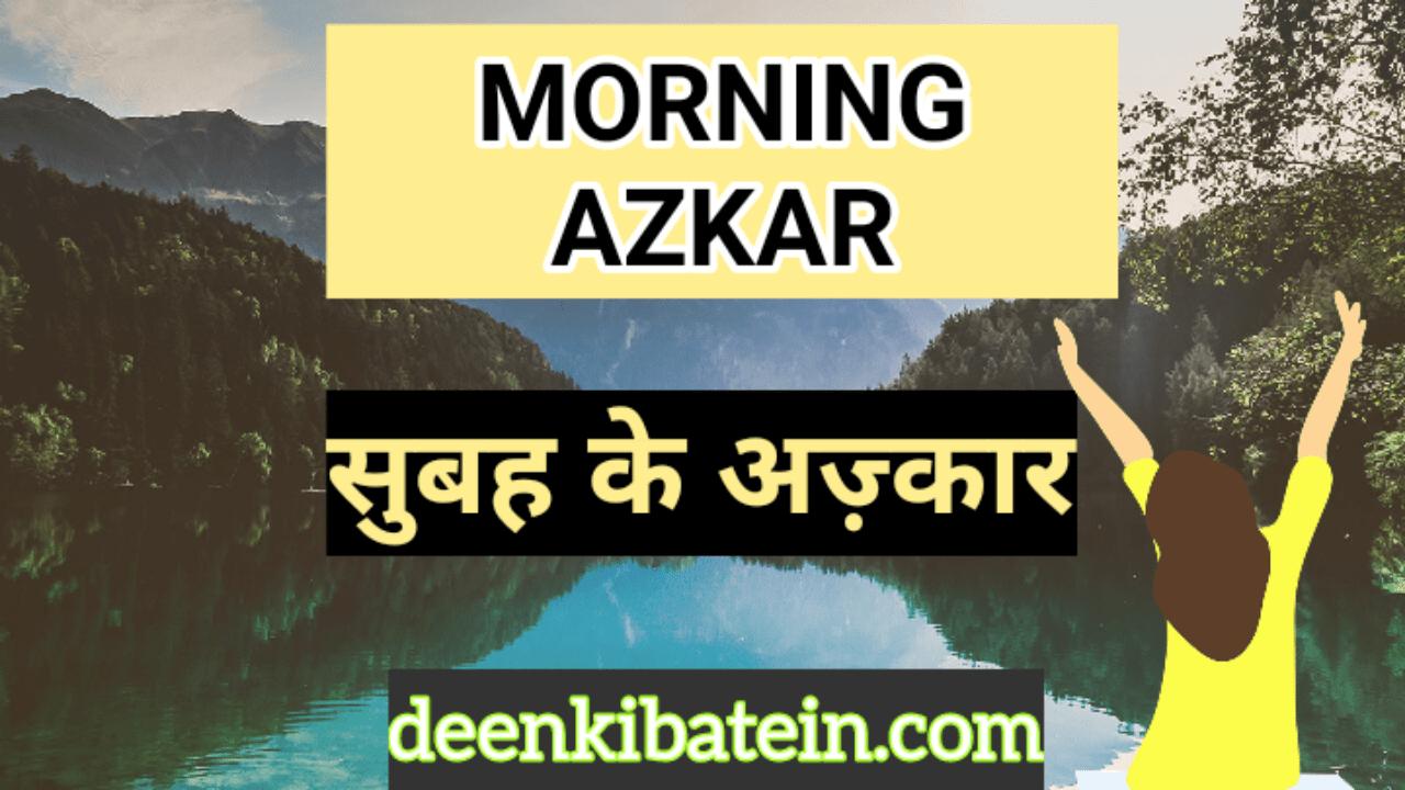 Morning Azkar। सुबह के वक्त पढ़ने वाले अज़्कार
