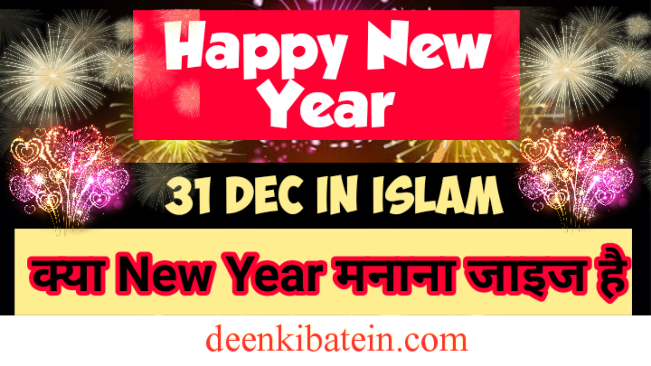 Happy New Year manana kaisa hai
