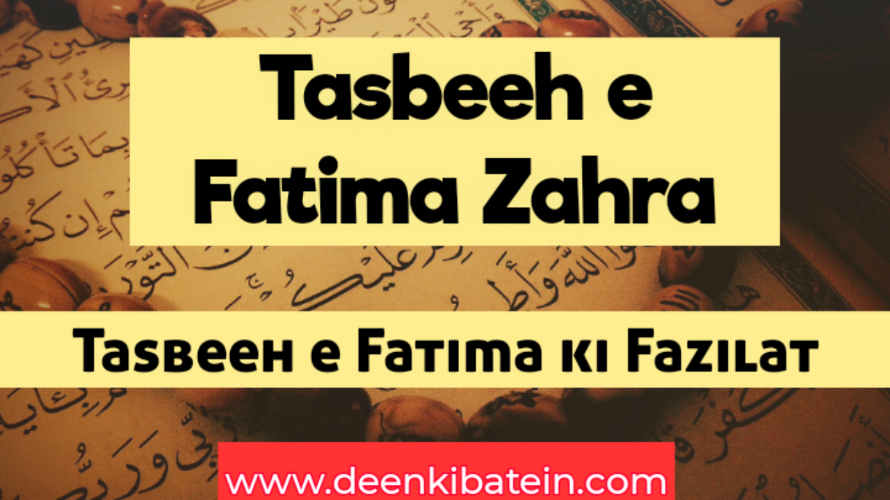 Tasbeeh e Fatima Zahra